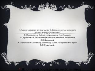 1.Искали материал по творчеству В. Динабурского в интернете (вразных поисковы
