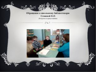 Обращение к школьному библиотекарю Семиной Н.П. (Вопросы и предложения)