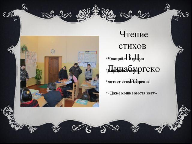 Чтение стихов В.Д. Динабургского Учащийся 6 класса Кондрат Роман читает стихо...