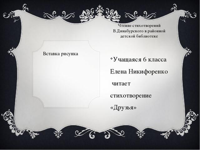 Чтение стихотворений В.Динабурского в районной детской библиотеке Учащаяся 6...