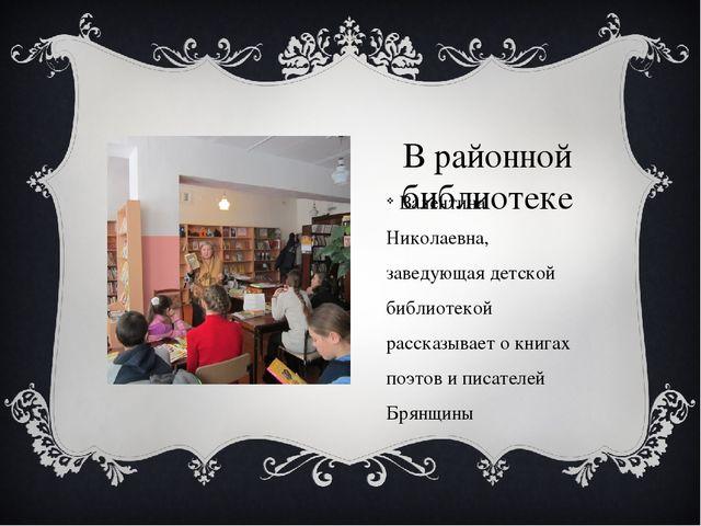 В районной библиотеке Валентина Николаевна, заведующая детской библиотекой ра...