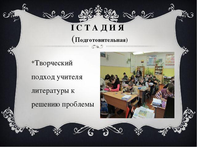 Творческий подход учителя литературы к решению проблемы I С Т А Д И Я (подгот...