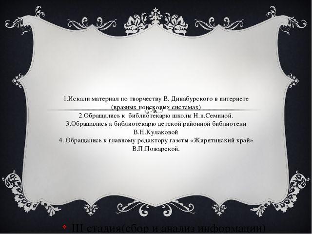 1.Искали материал по творчеству В. Динабурского в интернете (вразных поисковы...
