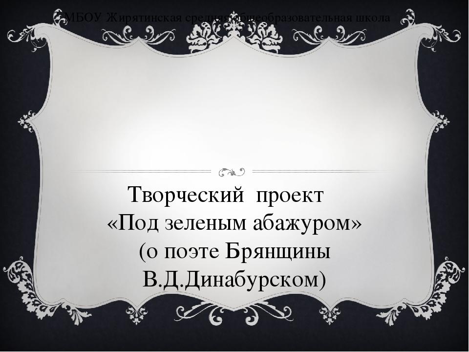 МБОУ Жирятинская средняя общеобразовательная школа Творческий проект «Под зел...