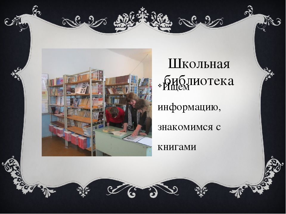 Школьная библиотека Ищем информацию, знакомимся с книгами