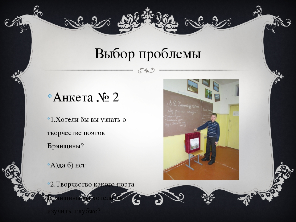 Анкета № 2 1.Хотели бы вы узнать о творчестве поэтов Брянщины? А)да б) нет 2....