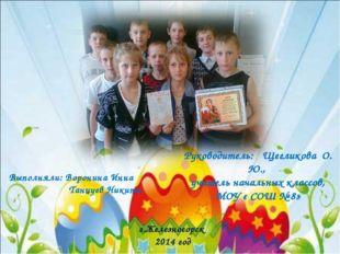 Руководитель: Щегликова О. Ю., учитель начальных классов, МОУ « СОШ № 8» Выпо