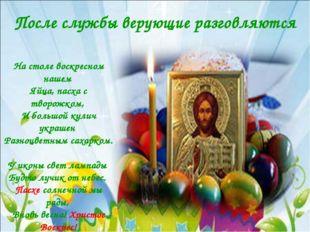 На столе воскресном нашем Яйца, пасха с творожком, И большой кулич украшен Ра