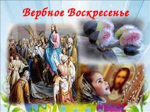 Вербное Воскресенье