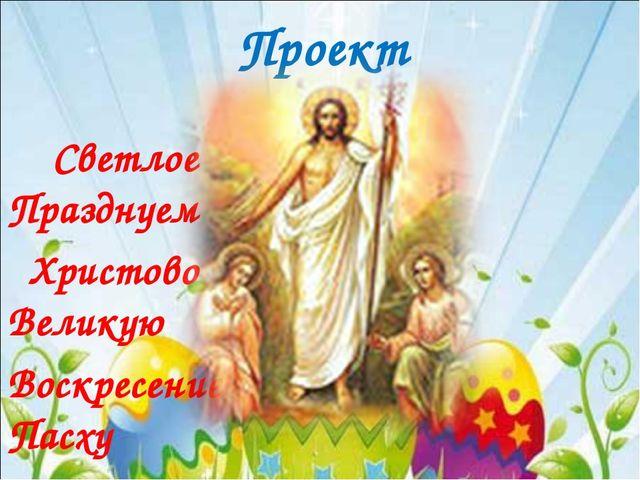 Светлое Празднуем Христово Великую Воскресение Пасху Проект