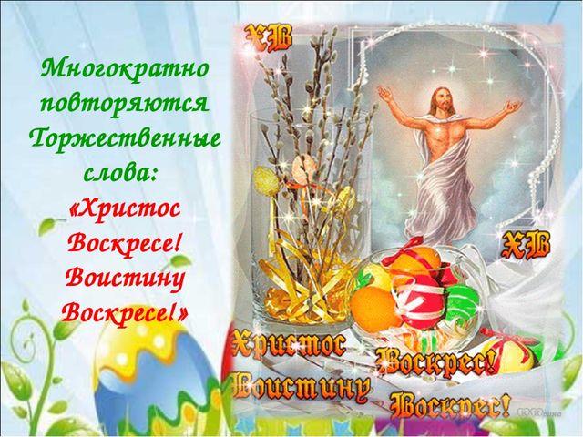 Многократно повторяются Торжественные слова: «Христос Воскресе! Воистину Воск...