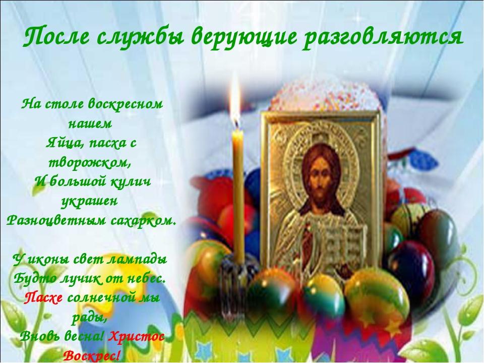 На столе воскресном нашем Яйца, пасха с творожком, И большой кулич украшен Ра...
