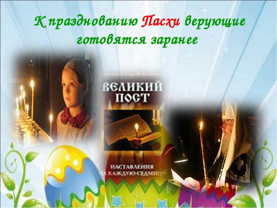 К празднованию Пасхи верующие готовятся заранее