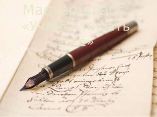 Мастер-класс «Учимся писать эссе»