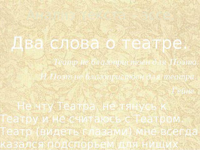 Анализ текста – эссе. Два слова о театре. Театр не благопристоен для Поэта. И...