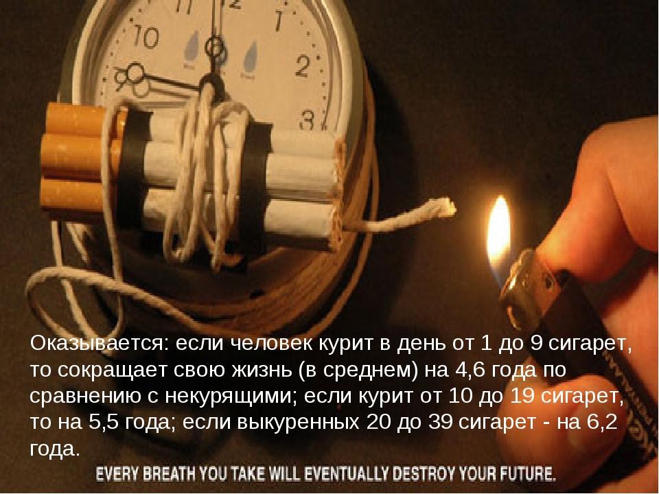 Оказывается: если человек курит в день от 1 до 9 сигарет, то сокращает свою ж...