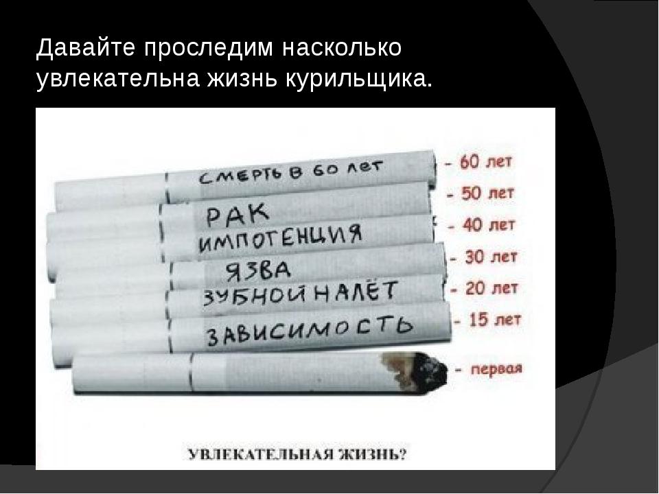 Давайте проследим насколько увлекательна жизнь курильщика.