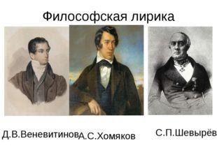 Философская лирика Д.В.Веневитинов А.С.Хомяков С.П.Шевырёв