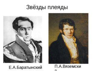 Звёзды плеяды Е.А.Баратынский П.А.Вяземский