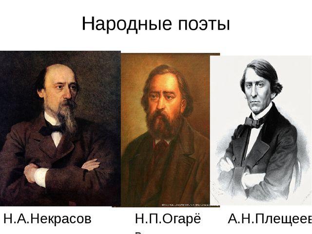 Народные поэты Н.А.Некрасов Н.П.Огарёв А.Н.Плещеев