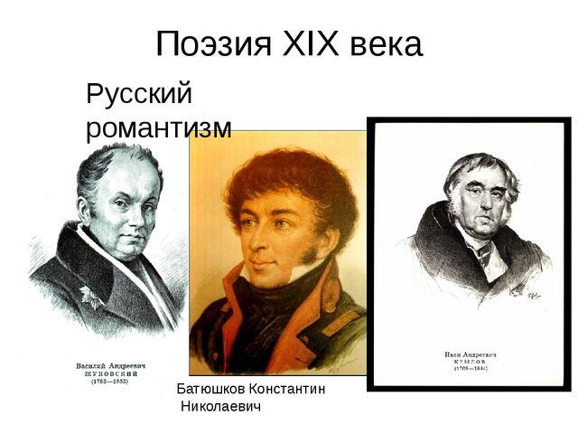 Поэзия XIX века Батюшков Константин Николаевич Русский романтизм