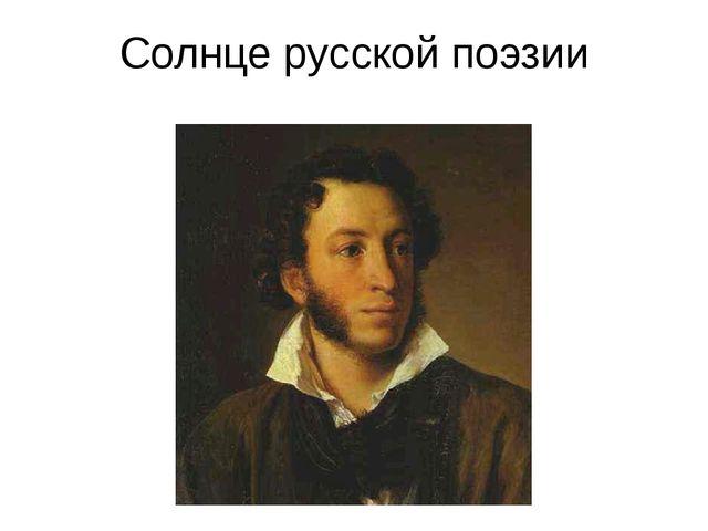 Солнце русской поэзии