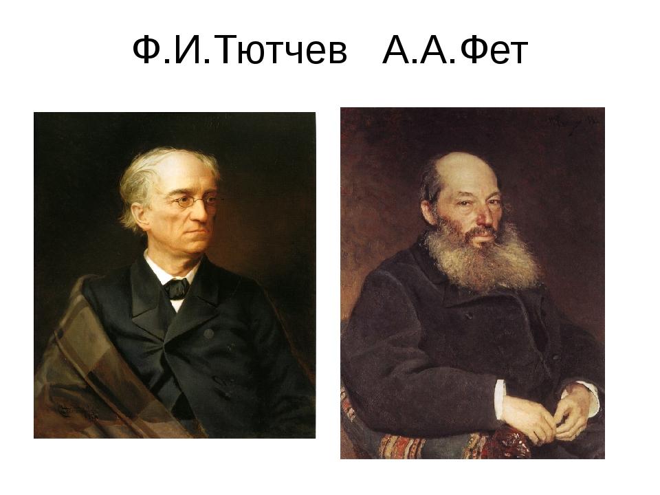 Ф.И.Тютчев А.А.Фет