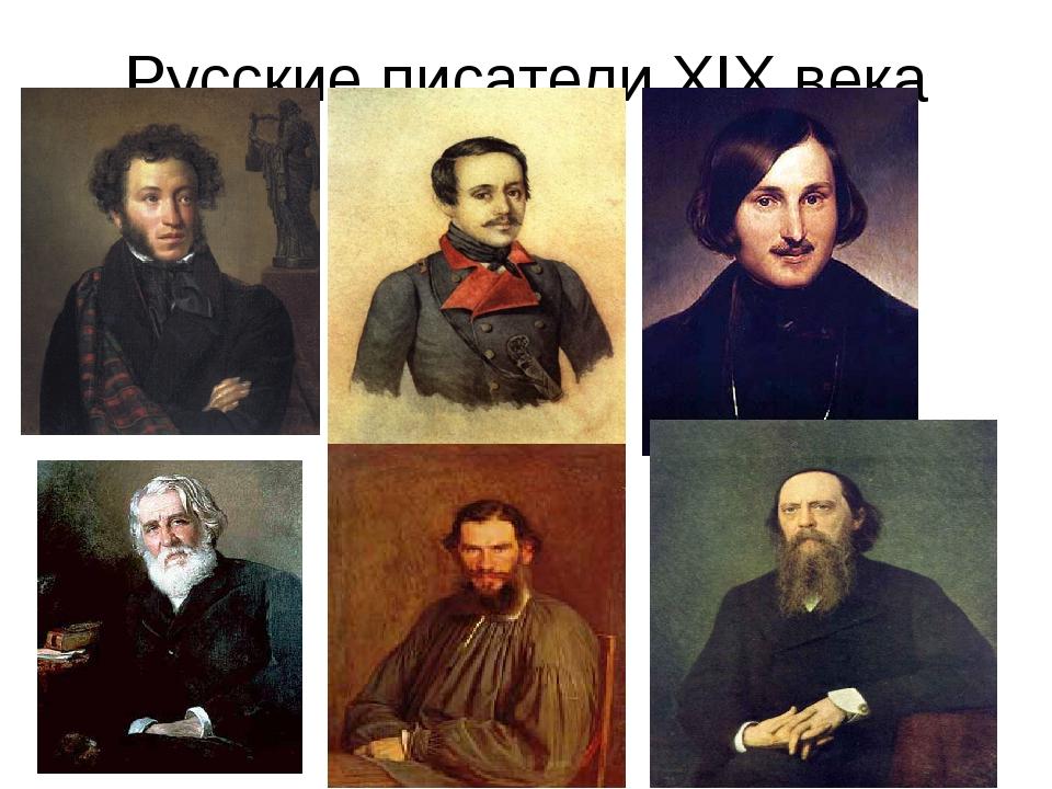 Русские писатели XIX века