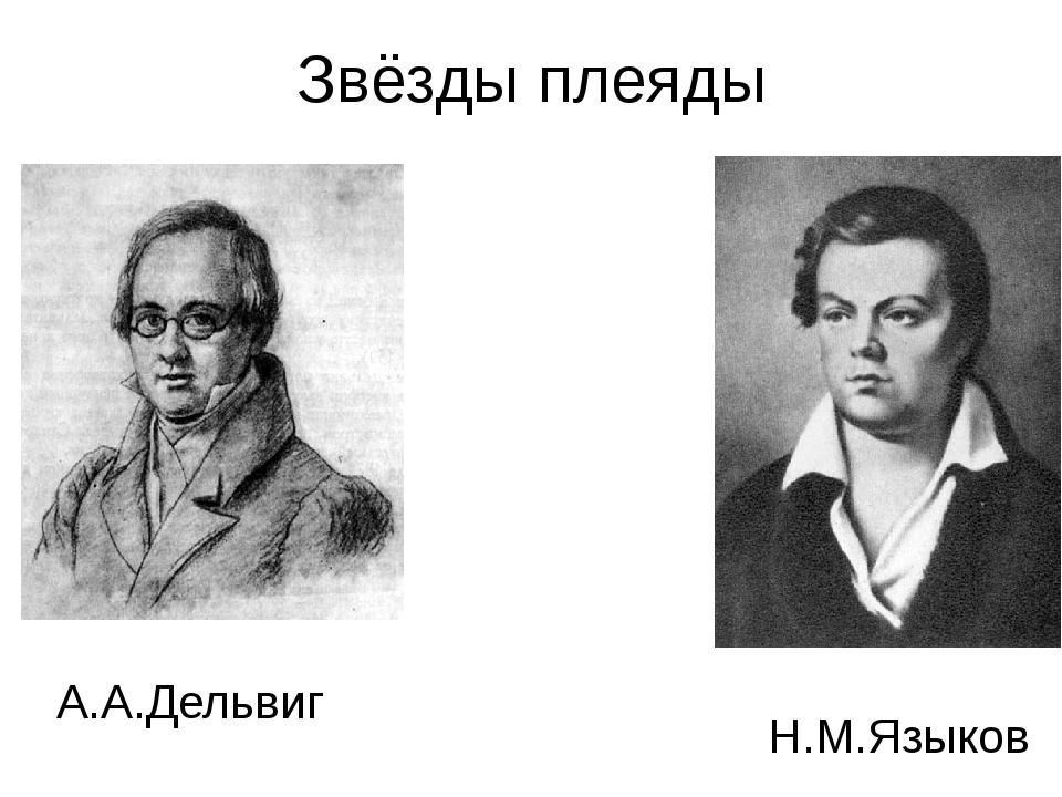 Звёзды плеяды А.А.Дельвиг Н.М.Языков
