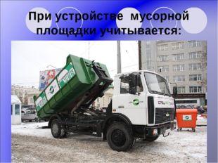 При устройстве мусорной площадки учитывается:
