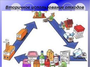 Вторичное использование отходов – наиболее ресурсосберегающий путь.