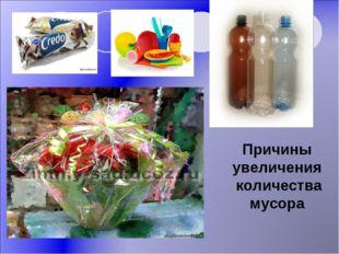 Причины увеличения количества мусора