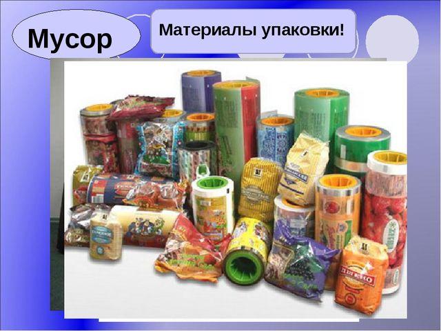 Мусор Материалы упаковки!