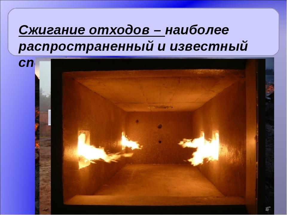 Сжигание отходов – наиболее распространенный и известный способ. НО: