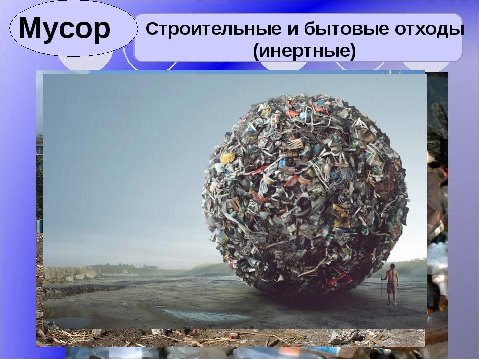 Мусор Строительные и бытовые отходы (инертные)