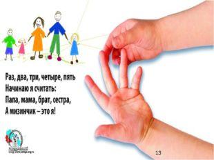 Известный русский писатель Л. Н. Толстой утверждал, что «все счастливые семь