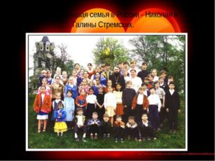 Самая большая семья в России - Николая и Галины Стремских. В районном центре