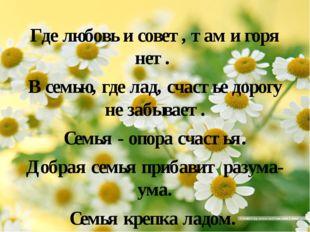 Где любовь и совет, там и горя нет. В семью, где лад, счастье дорогу не забыв