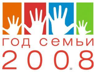 2008-й год, объявленный в России Годом семьи, дал старт разработке долгосроч