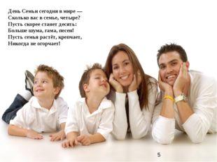 День Семьи сегодня в мире — Сколько вас в семье, четыре? Пусть скорее станет