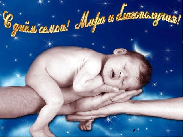 Символично, что Всероссийский день семьи, любви и верности впервые отмечался...