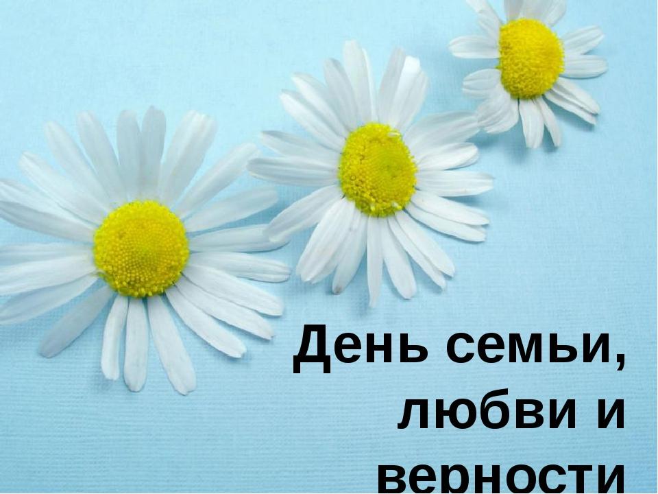 День семьи, любви и верности На свете нет, пожалуй, более важного и замечател...