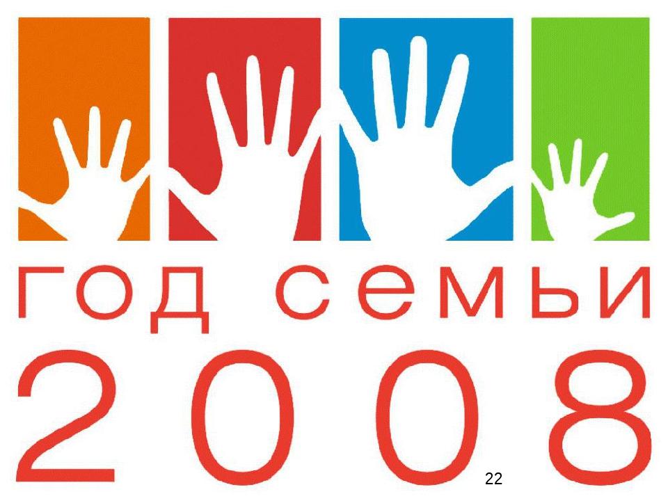 2008-й год, объявленный в России Годом семьи, дал старт разработке долгосроч...