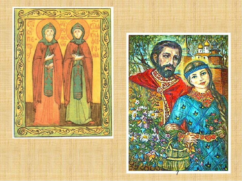 8 июля Россия будет отмечать День семьи, любви и верности. Днём нового празд...