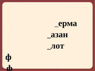 _ерма _азан _лот ф ф ф