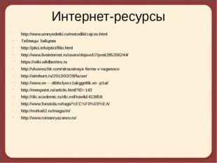 Интернет-ресурсы http://www.umnyedetki.ru/metodiki/zajcev.html Таблицы Зайцев