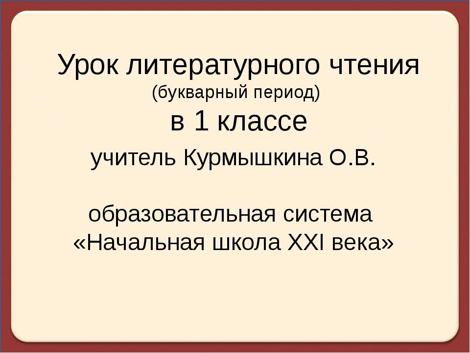 Урок литературного чтения (букварный период) в 1 классе учитель Курмышкина О....