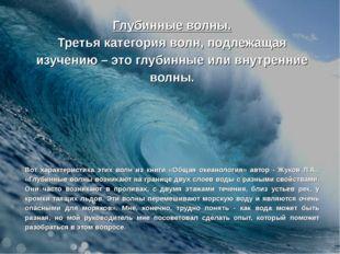 Глубинные волны. Третья категория волн, подлежащая изучению – это глубинные