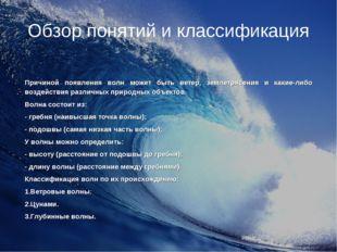 Обзор понятий и классификация Причиной появления волн может быть ветер, земле