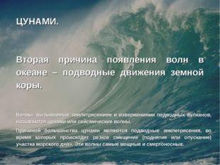 ЦУНАМИ. Вторая причина появления волн в океане – подводные движения земной к